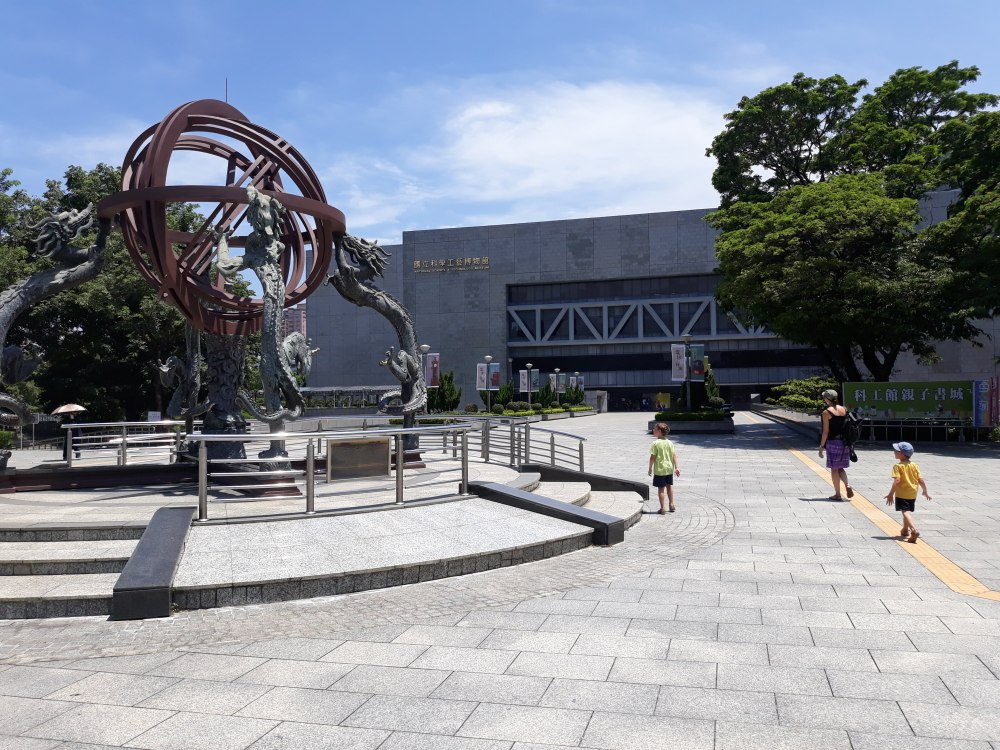 Scientific Museum Kaohsiung
